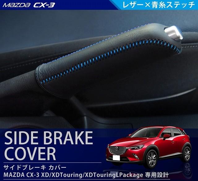 新型 CX-3 マツダ サイドブレーキ カバー PVCレザー×青糸ステッチ