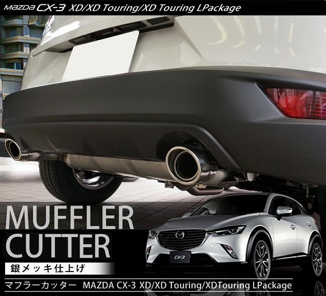 CX-3 マフラーカッター,スラッシュカット/シングルタイプ,シルバーカラー,2本セット