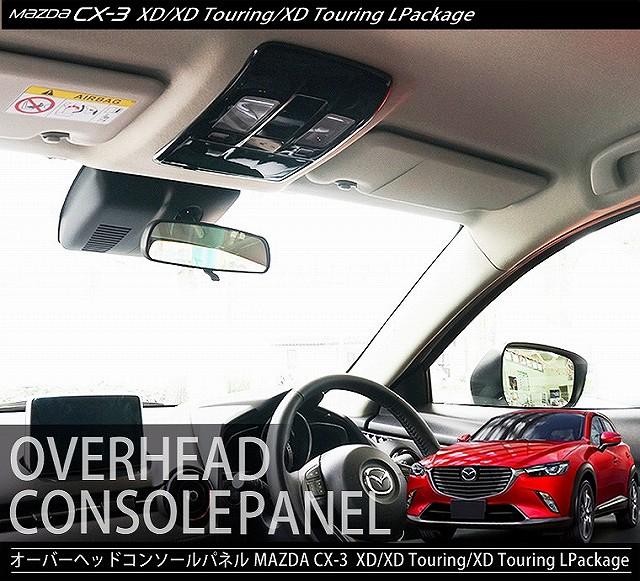 新型,CX-3 オーバーヘッドコンソールパネル,インテリアパネル ピアノブラック仕上げ