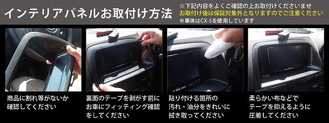 CX-3 オーバーヘッドコンソールパネル 3P ピアノブラック