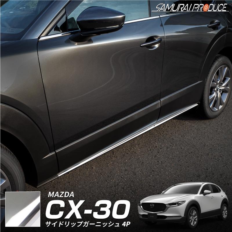 CX-30・サイドリップガーニッシュ