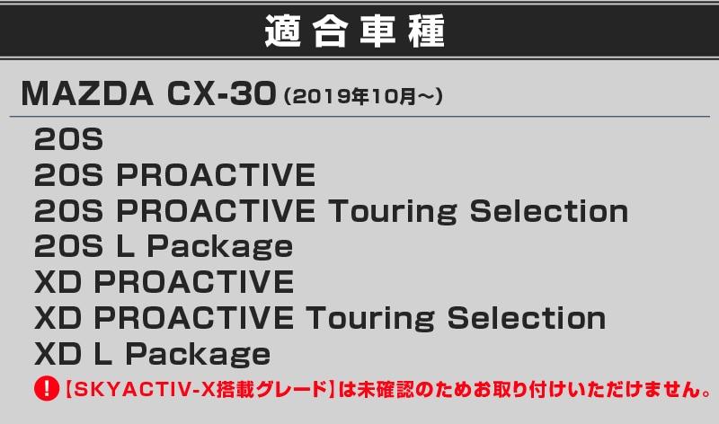 CX-30・内側スカッフプレート