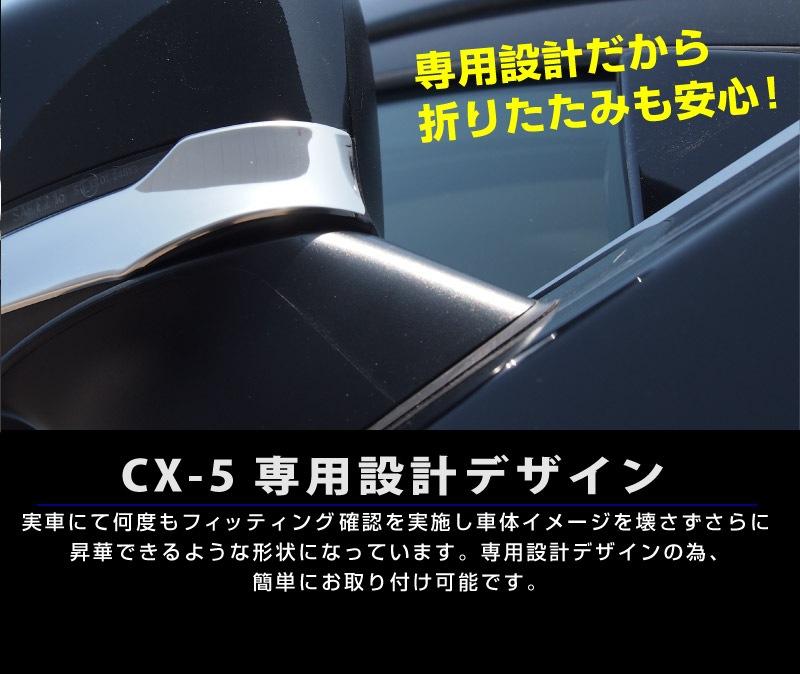 CX-5ドアミラーアンダーガーニッシュ