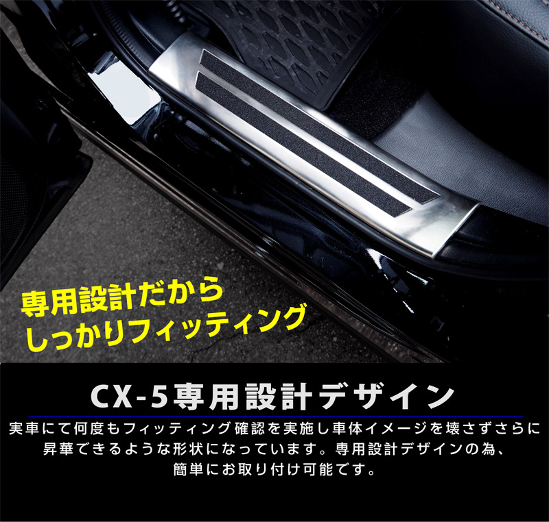 CX-5 KF系 ラゲッジスカッフ