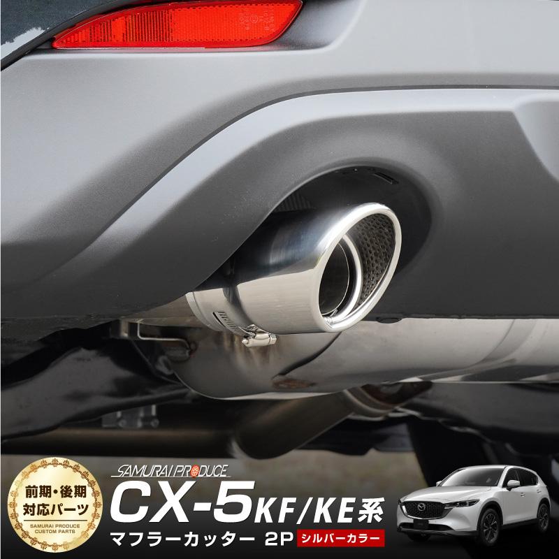 新型 CX-5 KF系 マツダ シルバーカラー オーバル マフラーカッター スラッシュカット/シングルタイプ 2本セット ステンレス素材
