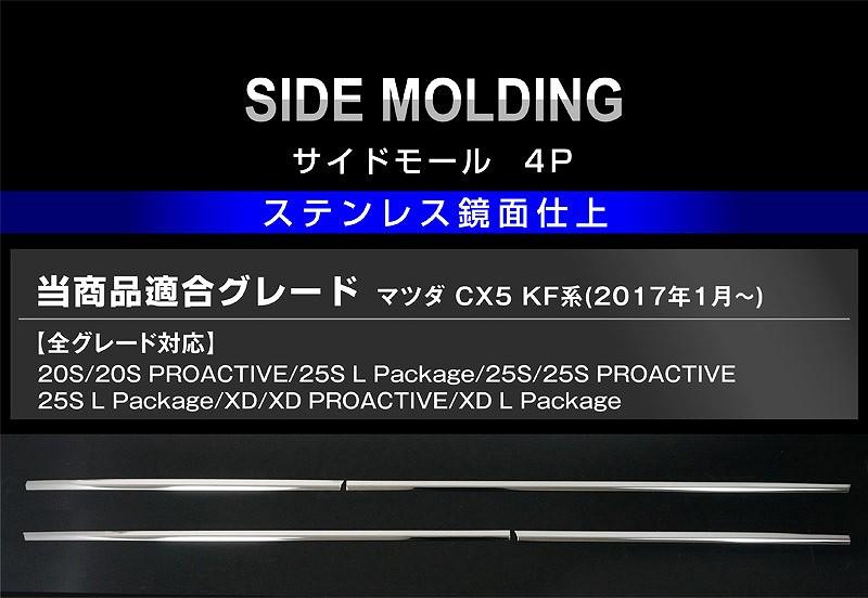 CX-5 サイドモール