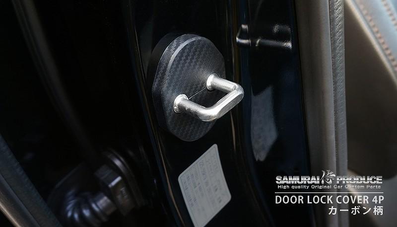CX-5 ドアロックカバー