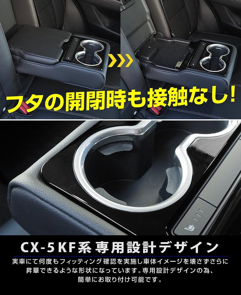 CX-5 スピーカーリング