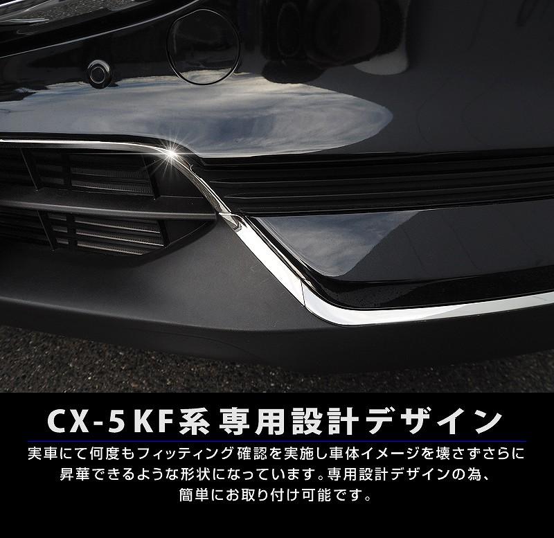 CX-5 ウィンドウトリム