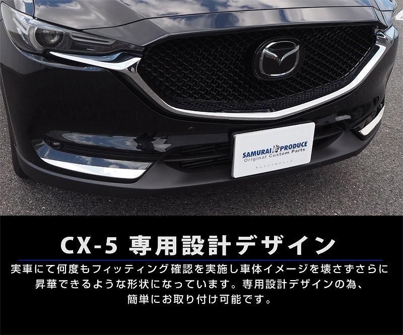 CX-5リアガーニッシュ