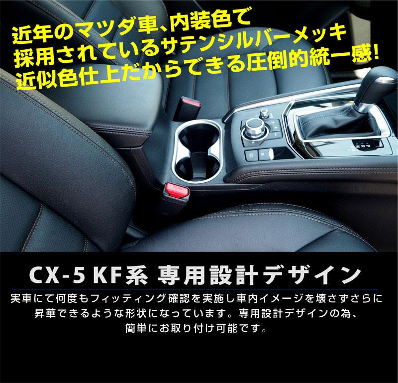CX-5 インテリアパネル