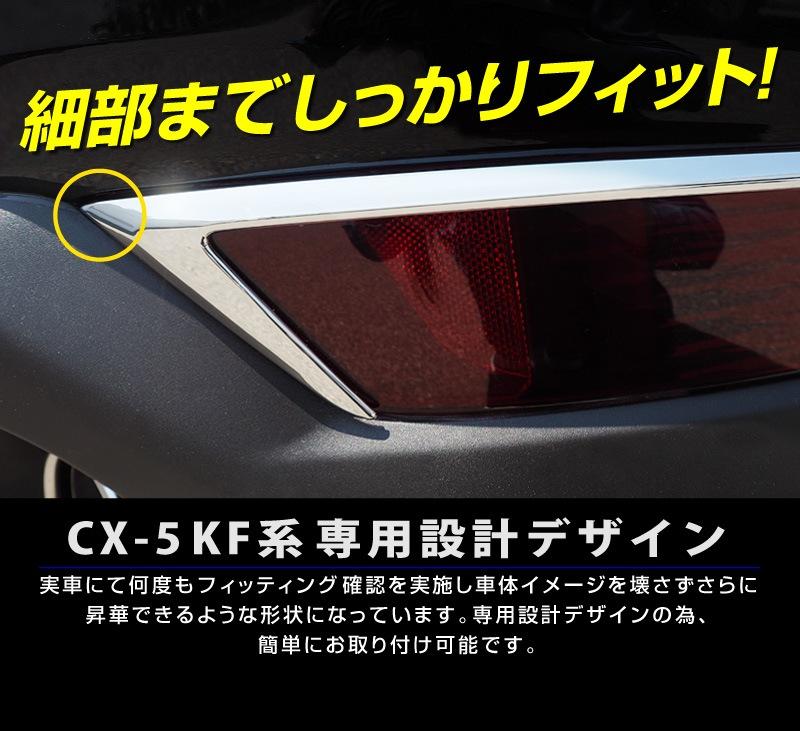 CX-5 リアガーニッシュ
