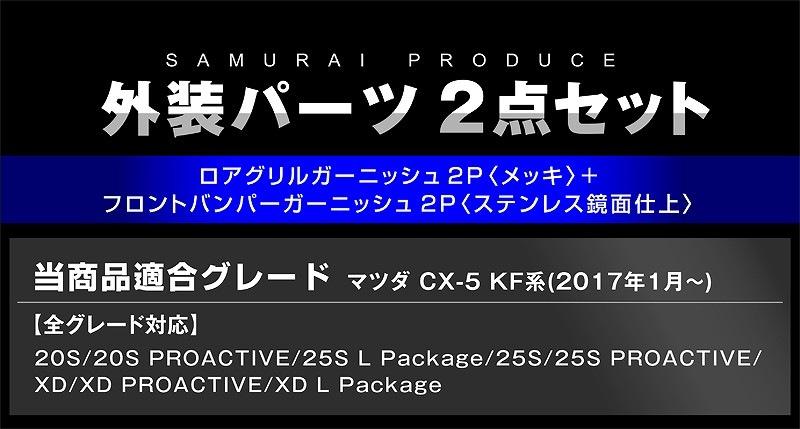CX-5 KF系 ロアグリル &フロントバンパー 2点
