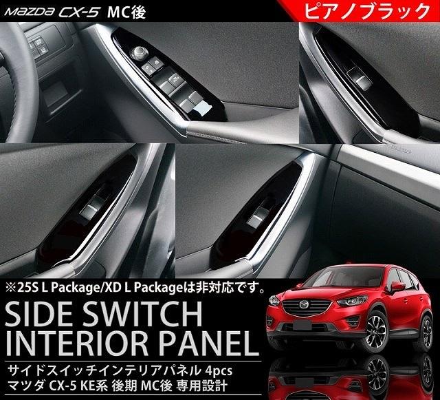 CX-5 KE系 後期 MC後 インテリアパネル ウィンドウスイッチベース 4P ピアノブラック