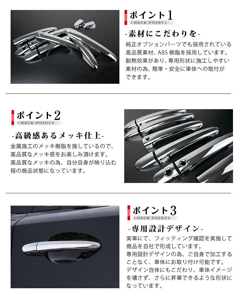 【リニューアル】 CX-5 KE系 前期/後期対応 ドアノブカバー メッキ仕上 10P ハイエンドタイプ 専用設計 全グレード対応