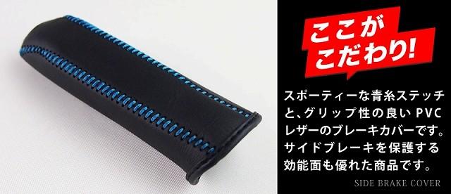CX-5 KE系 マツダ パーキング サイドブレーキ レザーカバー オールレザー×赤ダブルステッチ