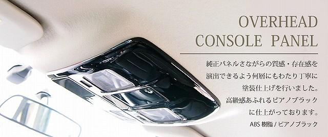 【前期/後期】【MC】【マイナーチェンジ】CX-5,KE系,マツダ,3D立体,オーバーヘッドコンソールパネル,インテリアパネル,3P,ピアノブラック仕上げ