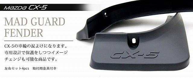 CX-5 KE系 マツダ マッドガード マッドフラップ フェンダー スプラッシュボード 4p