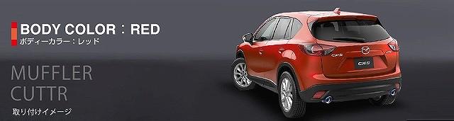 CX-5 KE系 マツダ チタン調 オーバル マフラーカッター スラッシュカット/シングルタイプ 2セット