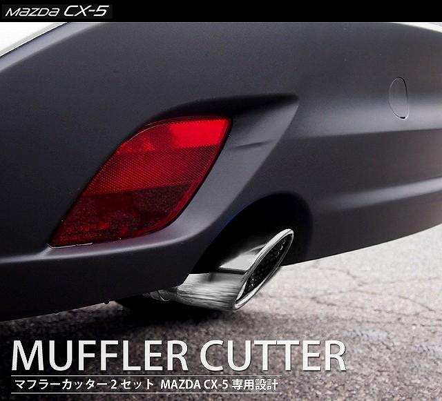 CX-5 KE系 マツダ シルバー マフラーカッター スラッシュカット/シングルタイプ 2セット ステンレス素材