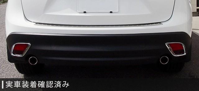 CX-5 KE系 マツダ リア リフレクター ガーニッシュ 2P 専用設計 メッキ仕上げ