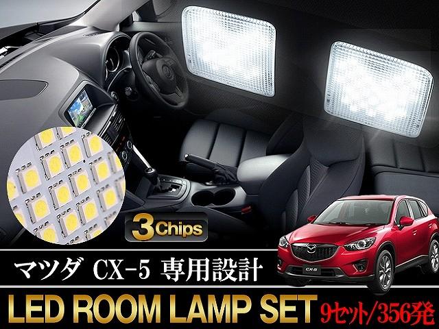 CX-5 KE系 マツダ ルームランプ 3chip LED 専用設計 9点セット 356発 おまけ付