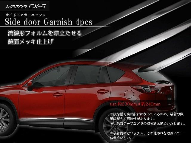 CX-5 KE系 マツダ サイドドア ガーニッシュ 4p 専用設計 ステンレス 鏡面仕上げ