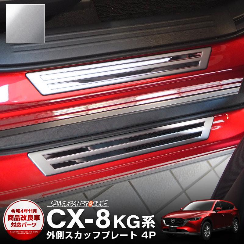 CX-5 KF系 スカッフプレート