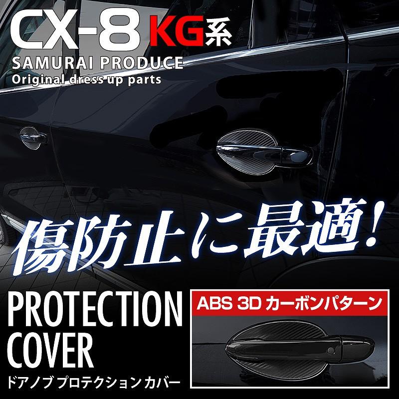 CX-5 ロアグリル ガーニッシュ