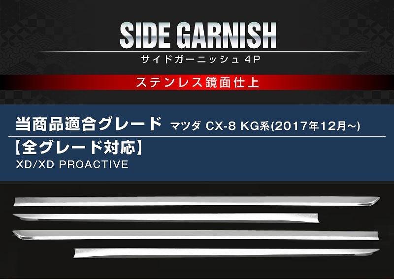 CX-5 KF系 ドアノブカバー  ガーニッシュ
