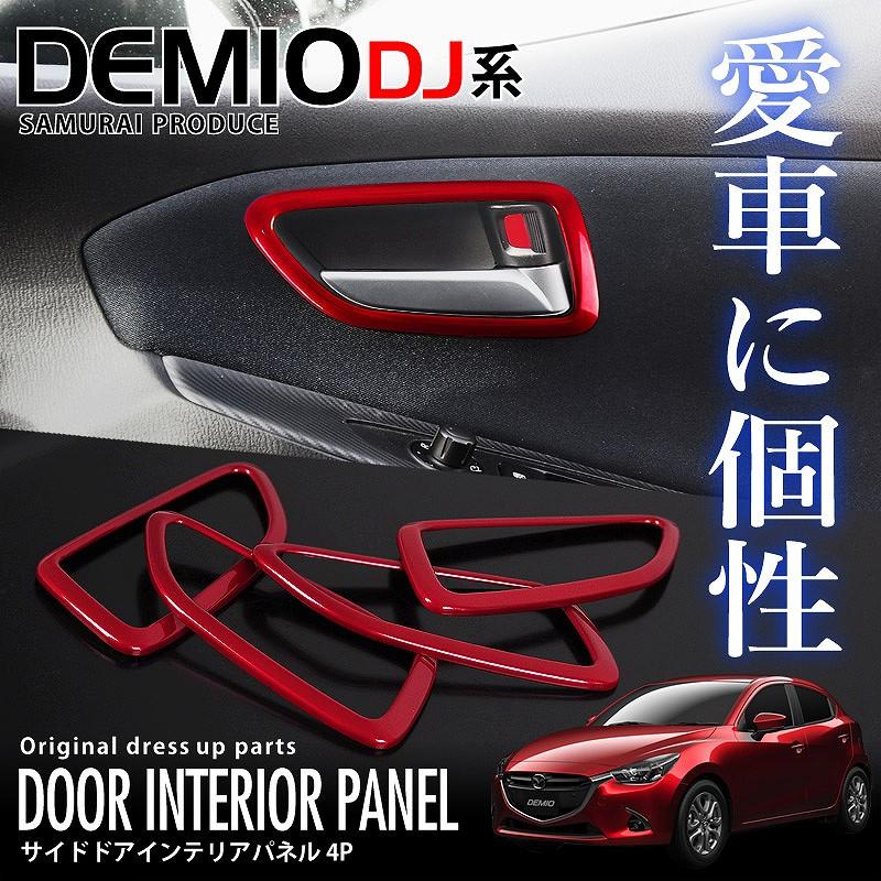 デミオ DJ系 マツダ フロント リア サイドドア インテリアパネル 4P オフホワイト仕上