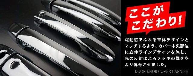 【リニューアル】 デミオ DJ系 ドアノブカバー メッキ仕上 10P ハイエンドタイプ 専用設計 全グレード対応