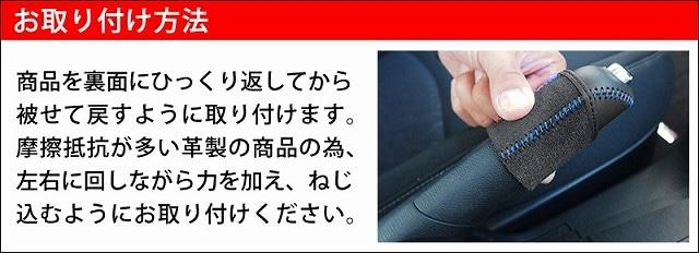 デミオ DJ系 マツダ 専用設計 サイドブレーキ レザーカバー オールレザー×青糸ステッチ