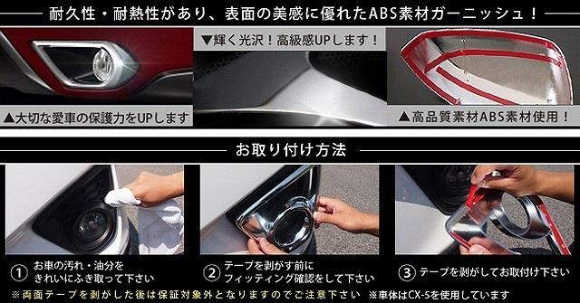 デミオ DJ系 マツダ リアリフレクター ガーニッシュ 2P メッキ仕上げ バック 反射鏡