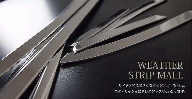 デミオ DJ系 マツダ ウェザーストリップモール 8P 鏡面メッキ仕上げ