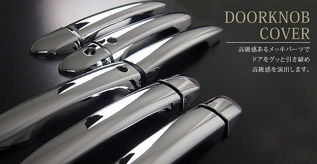 デミオ DJ系 マツダ 専用設計 ドアノブ ドアハンドル カバー ガーニッシュ メッキ仕上げ