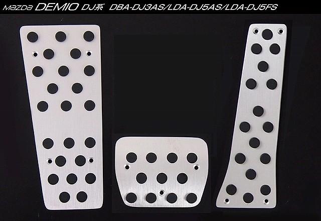 新型 デミオ DJ系 マツダ アルミペダル ブレーキ アクセル フットペダル AT車用 内装品
