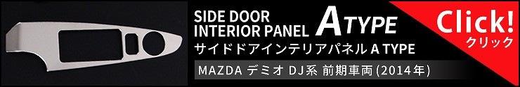 デミオ DJ系 マツダ サイドドア インテリアパネル 4P サテンシルバー