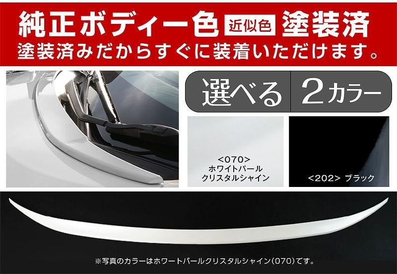 エスクァイア 80系 ボンネットスポイラー 車体カラー設定 全グレード対応