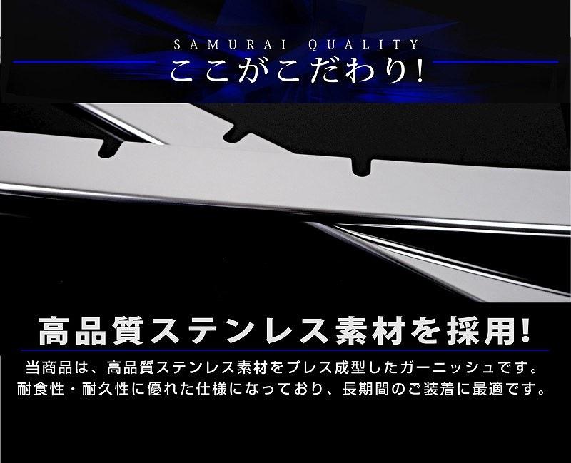 ノア ヴォクシー 80系 トヨタ リア デザイン系 ライン状 リアガーニッシュ メッキ仕上