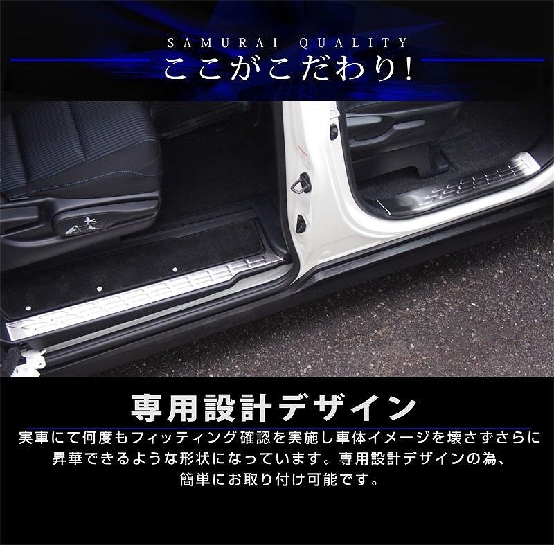 エスクァイア HYBRID Gi/ HYBRID Xi/Gi/Xi トヨタ フロント/リア スカッフプレート 4p