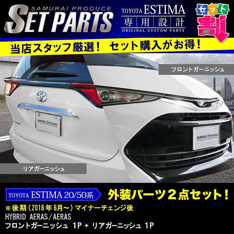 エスティマ 20/50系 ロアグリルガーニッシュ 2P & フロントリップガーニッシュ 1P ステンレス鏡面仕上げ