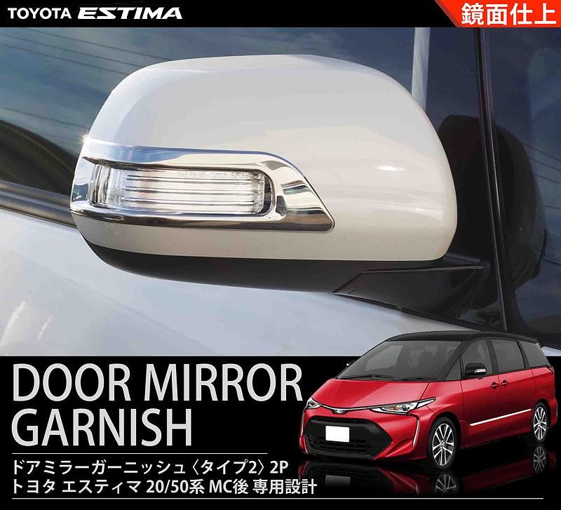 トヨタ エスティマ20/50系 ドアミラーガーニッシュ タイプ2 2P