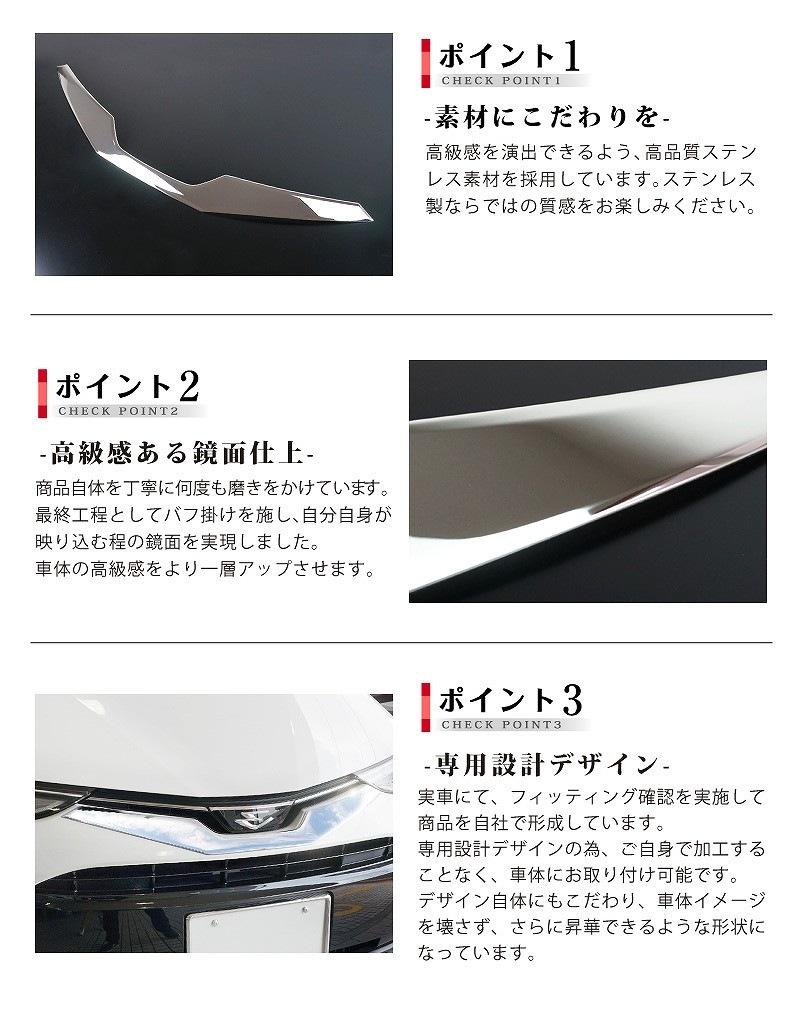 トヨタ エスティマ20/50系(後期) フロントガーニッシュ ステンレス鏡面仕上げ