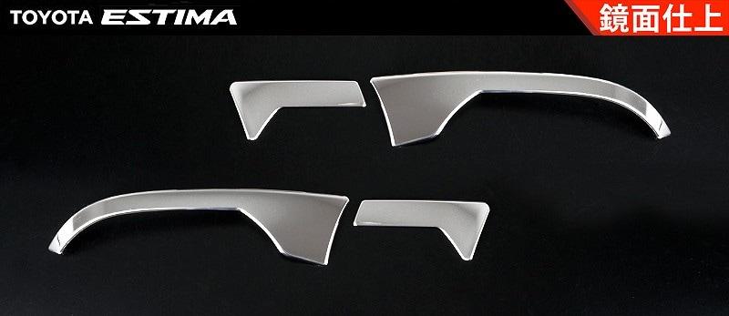 トヨタ エスティマ ドアミラーガーニッシュ