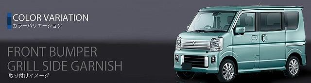 エブリィワゴン DA17W フロント バンパー サイド ガーニッシュ 2P ステンレス鏡面仕上げ & フロント バンパー グリル ガーニッシュ 3P ステンレス 2点セット