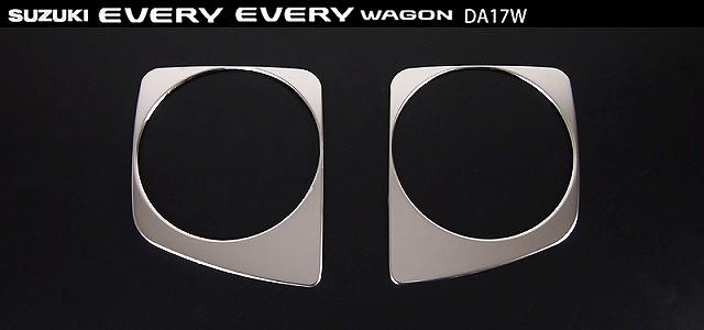 エブリィワゴン DA17W フロント フォグ周り ガーニッシュ 2P ステンレス & フロント バンパー グリル ガーニッシュ 3P ステンレス 2点セット