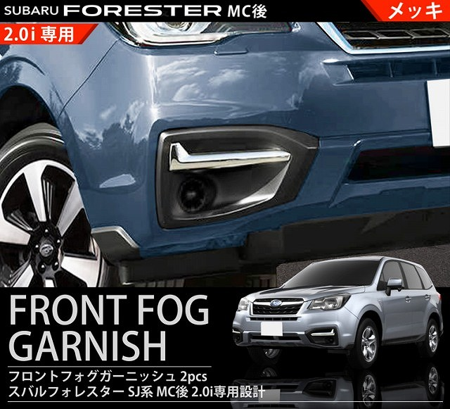 フ【MC後対応】フォレスター SJ系 フロントフォグカバー ガーニッシュ 2p メッキ仕上げ