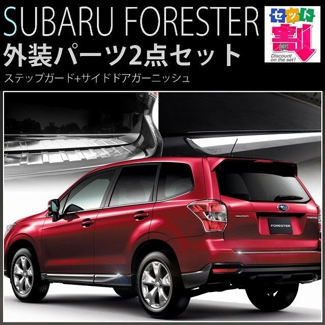 フォレスター SJ系 iシリーズ スバル サイドドア ガーニッシュ 4P & リア バンパー ステップ ガード 1P 2点セット