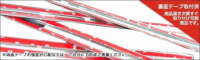 フォレスター SJ系 iシリーズ【前期/後期対応】スバル サイドドア/ドアアンダー ガーニッシュ 4p メッキ仕上げ